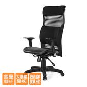 《GXG》高背電腦椅 (摺疊滑面/大腰枕) TW-170 EA1J(請備註顏色)
