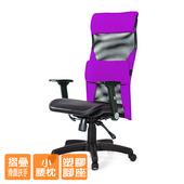 《GXG》高背電腦椅 (摺疊滑面扶手) TW-170 E1J(請備註顏色)