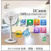 《伊娜卡》16吋遙控DC直流節能立扇ST-1697A(ST-1697A)