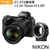 《Nikon》Z7+FTZ轉接環*(中文平輸)-送副電+座充+相機包+中腳架+拭鏡筆+大清潔組+背帶+硬保+保溫瓶
