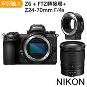 《Nikon》Z6+FTZ+z24-70mm F4 S*(中文平輸)-送副電+座充+相機包+中腳架+拭鏡筆+大清潔組+背帶+透保+保溫瓶