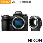 《Nikon》Z6+FTZ轉接環*(中文平輸)-送副電+座充+相機包+中腳架+拭鏡筆+大清潔組+透保