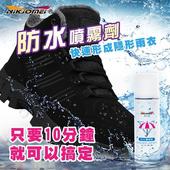 《耐久美》急速防水噴霧劑-250ml 快速形成隱形雨衣 抗污 防水 透氣 防霉