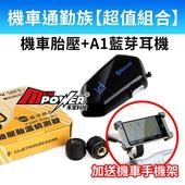【超值組合包】維迪歐 V-SAFE BT1 bibo 機車胎壓偵測器 + id221 MOTO A1 安全帽藍芽耳機