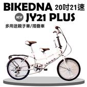 《BIKEDNA》BIKEDNA JY21 PLUS 20吋21速 親子折疊/淑女車 台灣製造專利 品質保證(白)