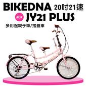 《BIKEDNA》BIKEDNA JY21 PLUS 20吋21速 親子折疊/淑女車 台灣製造專利 品質保證(粉)