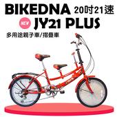 《BIKEDNA》BIKEDNA JY21 PLUS 20吋21速 親子折疊/淑女車 台灣製造專利 品質保證(紅)