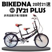 《BIKEDNA》BIKEDNA JY21 PLUS 20吋21速 親子折疊/淑女車 台灣製造專利 品質保證(黑)