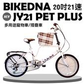 《BIKEDNA》BIKEDNA JY21 PET PLUS 20吋21速 SHIMANO進階版多功能寵物車/折疊車 摺疊淑女車(白-小籃)