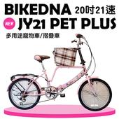 《BIKEDNA》BIKEDNA JY21 PET PLUS 20吋21速 SHIMANO進階版多功能寵物車/折疊車 摺疊淑女車(粉-小籃)