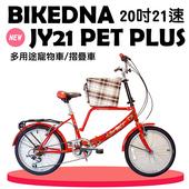 《BIKEDNA》BIKEDNA JY21 PET PLUS 20吋21速 SHIMANO進階版多功能寵物車/折疊車 摺疊淑女車(紅-小籃)