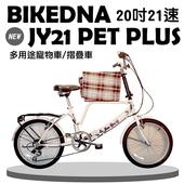 《BIKEDNA》BIKEDNA JY21 PET PLUS 20吋21速 SHIMANO進階版多功能寵物車/折疊車 摺疊淑女車(白-中籃)