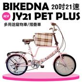 《BIKEDNA》BIKEDNA JY21 PET PLUS 20吋21速 SHIMANO進階版多功能寵物車/折疊車 摺疊淑女車(粉-中籃)