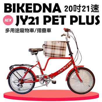 《BIKEDNA》BIKEDNA JY21 PET PLUS 20吋21速 SHIMANO進階版多功能寵物車/折疊車 摺疊淑女車(紅-中籃)