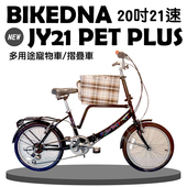 《BIKEDNA》BIKEDNA JY21 PET PLUS 20吋21速 SHIMANO進階版多功能寵物車/折疊車 摺疊淑女車(黑-中籃)