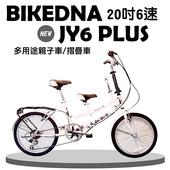 《BIKEDNA》BIKEDNA JY6 PLUS 20吋6速多用途親子車 / 折疊車(白)
