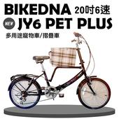 《BIKEDNA》BIKEDNA JY6 PET PLUS 20吋6速 SHIMANO多功能寵物車/折疊車(黑-中籃)