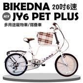 《BIKEDNA》BIKEDNA JY6 PET PLUS 20吋6速 SHIMANO多功能寵物車/折疊車(白-小籃)