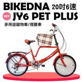 《BIKEDNA》BIKEDNA JY6 PET PLUS 20吋6速 SHIMANO多功能寵物車/折疊車(紅-小籃)