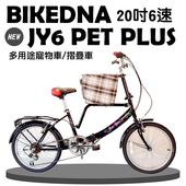 《BIKEDNA》BIKEDNA JY6 PET PLUS 20吋6速 SHIMANO多功能寵物車/折疊車(黑-小籃)