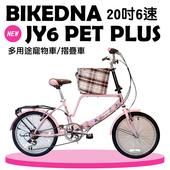 《BIKEDNA》BIKEDNA JY6 PET PLUS 20吋6速 SHIMANO多功能寵物車/折疊車(粉-小籃)