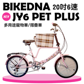 《BIKEDNA》BIKEDNA JY6 PET PLUS 20吋6速 SHIMANO多功能寵物車/折疊車(粉-中籃)