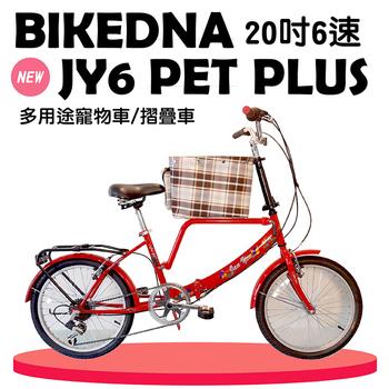 《BIKEDNA》BIKEDNA JY6 PET PLUS 20吋6速 SHIMANO多功能寵物車/折疊車(紅-中籃)