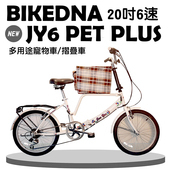 《BIKEDNA》BIKEDNA JY6 PET PLUS 20吋6速 SHIMANO多功能寵物車/折疊車(白-中籃)