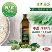 《囍瑞 BIOES》魯賓冷壓特級100% 純橄欖油 (1000ml )(B0900101)