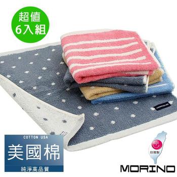 《MORINO》美國棉抗菌消臭圓點橫紋方巾超值6件組(花色隨機出貨)
