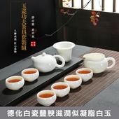 玉瓷功夫茶具套裝組(一壺一茶海六杯)