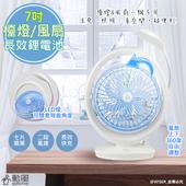 【勳風】7吋充式行動風扇/檯燈扇/DC扇(HF-B067U)鋰電/快充/長效(HF-B067U)