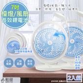 【勳風】7吋充式行動風扇/檯燈扇/DC扇(HF-B067U)鋰電/快充/長效(2入組)