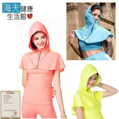 《海夫健康生活館》HOII授權 后益 標誌披肩罩衫 防曬 涼感(藍)
