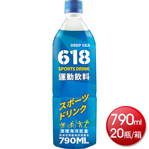 《箱購免運》D618 運動飲料(790mlX20瓶/箱)