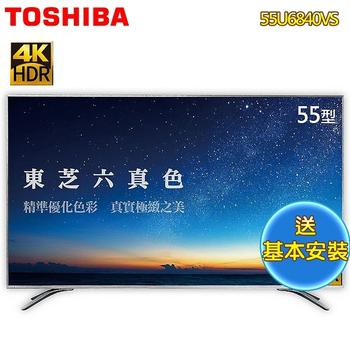 《全新展示機★TOSHIBA東芝》55型4K HDR六真色顯示器+視訊盒55U6840VS(送基本安裝)