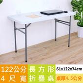 《免工具》寬122公分(4尺寬度)厚4.5公分-平面式塑鋼折疊桌/露營餐桌/電腦書桌/會議摺疊桌/拜拜折合桌(象牙白色)