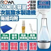 《ROWA 樂華》ROWA 樂華 500ml 大容量 次氯酸水 製造機 家用 消毒 除臭 去漬 抗汙 清潔(一組1入)