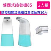 《2入組》感應式自動泡沫機/給皂機8S 2入組 (加碼贈口罩收納夾10入)