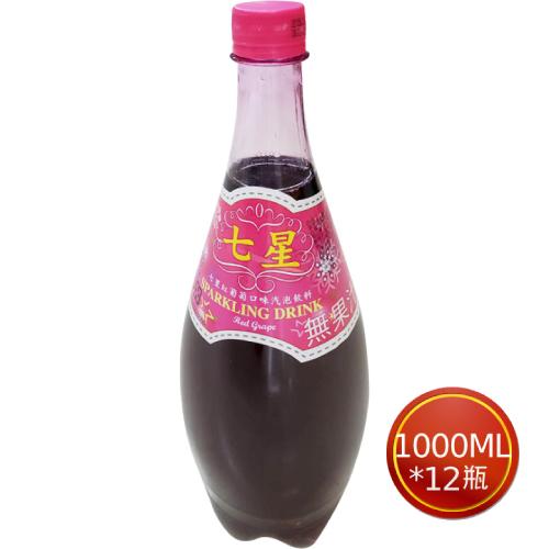 《箱購免運》七星 紅葡萄口味汽泡飲料(1000mlx12瓶)
