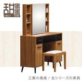 《甜蜜蜜》里惠3.3尺鏡台(含椅)