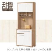 《甜蜜蜜》歌德2.6尺餐櫃/收納櫃(全組)