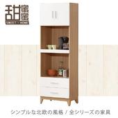 《甜蜜蜜》詩美2x6尺餐櫃/收納櫃