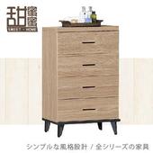 《甜蜜蜜》摩司黃橡木四斗櫃/收納櫃