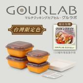《GOURLAB》橘色 多功能烹調盒系列(附食譜)(多功能六件組)