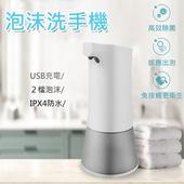 自動感應給皂機 泡沫洗手 慕斯泡沫 紅外線 給皂機 IPX4 USB充電 (350ml)