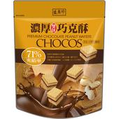 《盛香珍》濃厚雙味巧克酥 145g/袋(花生+巧克力)