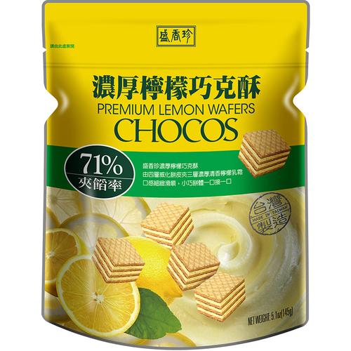 《盛香珍》濃厚檸檬巧克酥(145g/袋)