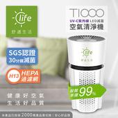 T1000 UVC紫外線LED滅菌空氣清淨機 白(白)