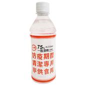 《台糖》防疫期75% 酒精(350ml/瓶)